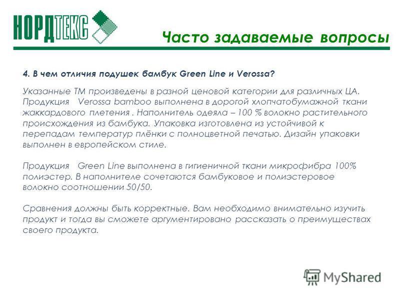 Часто задаваемые вопросы 4. В чем отличия подушек бамбук Green Line и Verossa? Указанные ТМ произведены в разной ценовой категории для различных ЦА. Продукция Verossa bamboo выполнена в дорогой хлопчатобумажной ткани жаккардового плетения. Наполнител