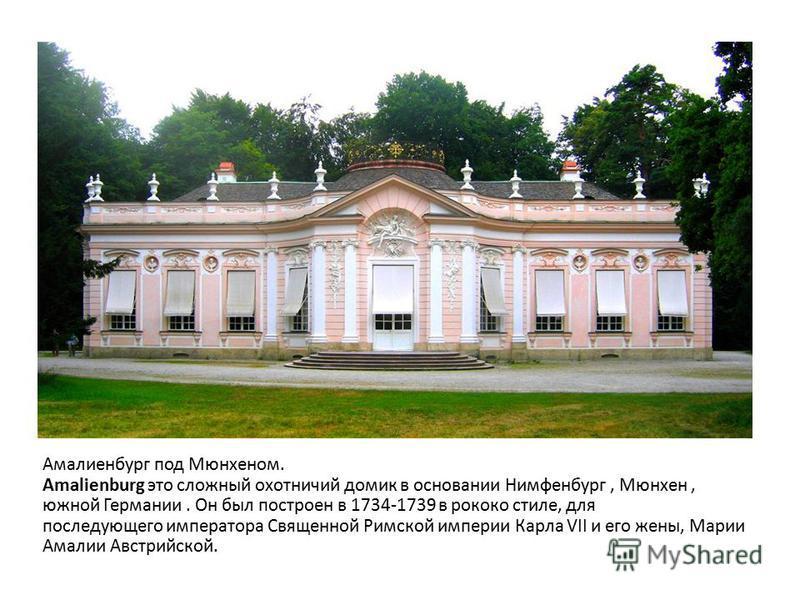 Амалиенбург под Мюнхеном. Amalienburg это сложный охотничий домик в основании Нимфенбург, Мюнхен, южной Германии. Он был построен в 1734-1739 в рококо стиле, для последующего императора Священной Римской империи Карла VII и его жены, Марии Амалии Авс