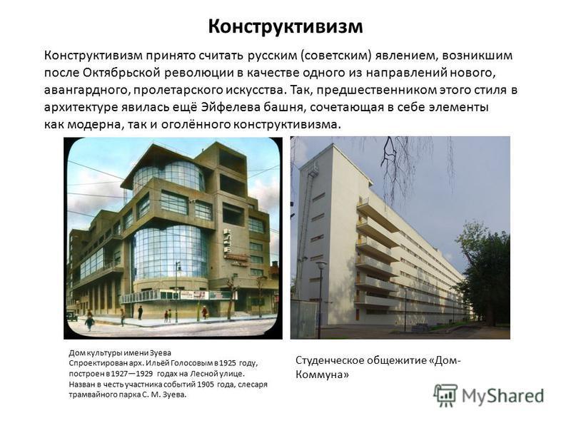 Конструктивизм Конструктивизм принято считать русским (советским) явлением, возникшим после Октябрьской революции в качестве одного из направлений нового, авангардного, пролетарского искусства. Так, предшественником этого стиля в архитектуре явилась