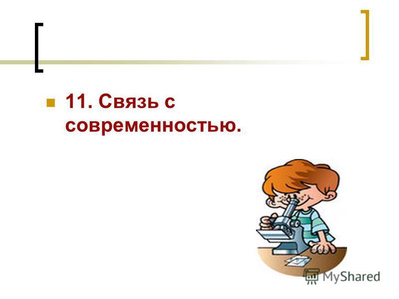 11. Связь с современностью.