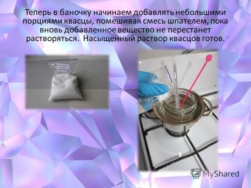 Теперь в баночку начинаем добавлять небольшими порциями квасцы, помешивая смесь шпателем, пока вновь добавленное вещество не перестанет растворяться. Насыщенный раствор квасцов готов.