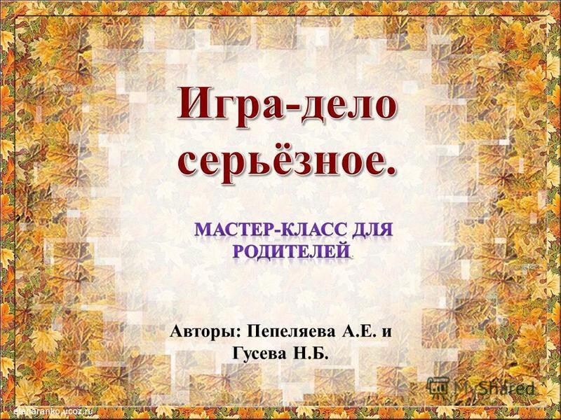 Авторы: Пепеляева А.Е. и Гусева Н.Б.