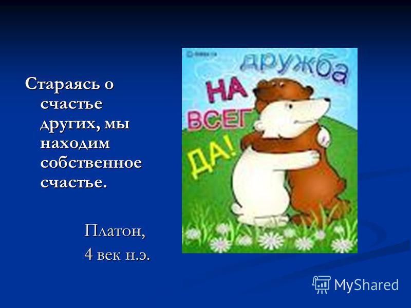 Стараясь о счастье других, мы находим собственное счастье. Платон, Платон, 4 век н.э. 4 век н.э.