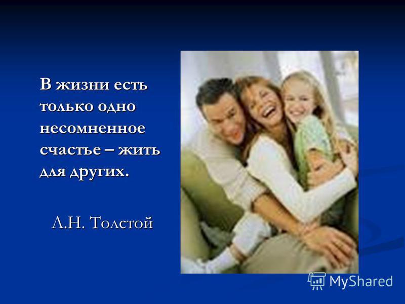 В жизни есть только одно несомненное счастье – жить для других. Л.Н. Толстой Л.Н. Толстой