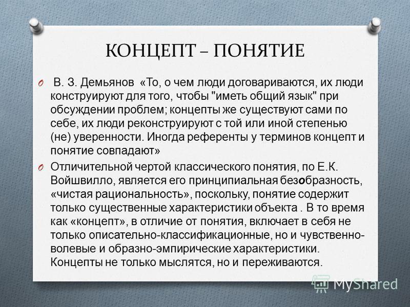КОНЦЕПТ – ПОНЯТИЕ O В. З. Демьянов « То, о чем люди дого  вариваются, их люди конструируют для того, чтобы