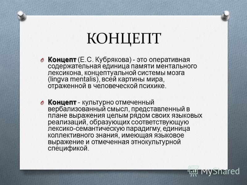 КОНЦЕПТ O Концепт O Концепт ( Е. С. Кубрякова ) - это оперативная содержательная единица памяти ментального лексикона, концептуальной системы мозга (lingva mentalis), всей картины мира, отраженной в человеческой психике. O Концепт O Концепт - культур