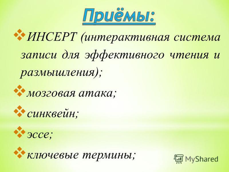 ИНСЕРТ (интерактивная система записи для эффективного чтения и размышления); мозговая атака; синквейн; эссе; ключевые термины;
