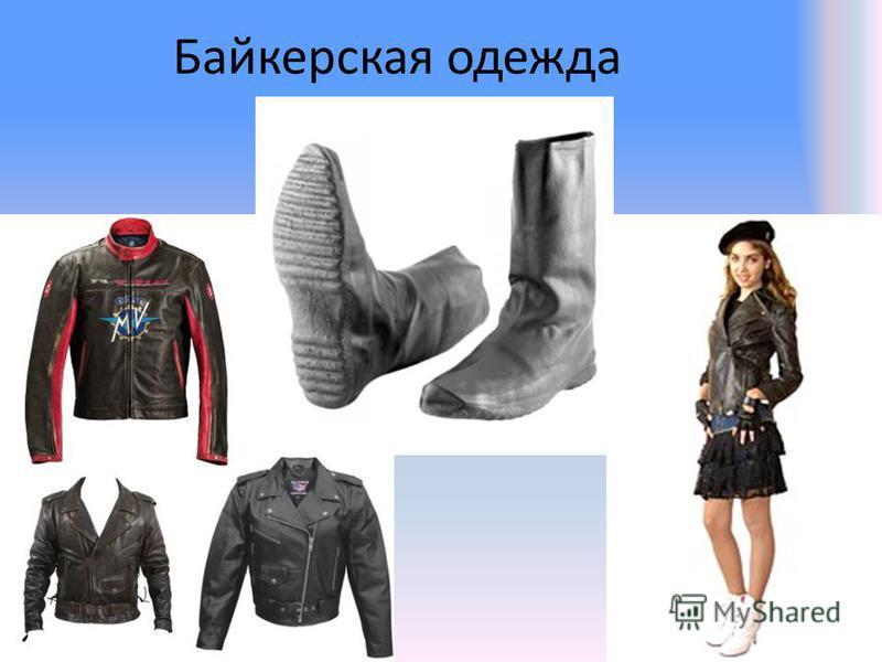Байкерская одежда