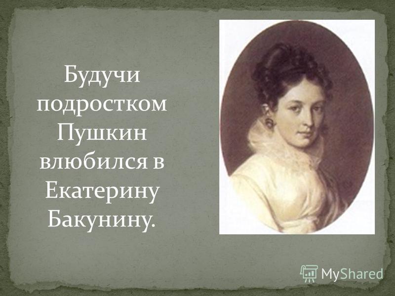 В «лицейской республике» тем временем шла своя жизнь.