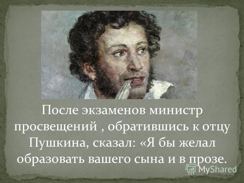 Январь 1815 года был торжественный экзамен в лицее.