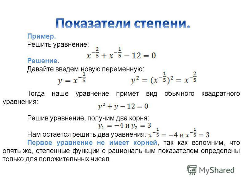Пример. Решить уравнение: Решение. Давайте введем новую переменную: Тогда наше уравнение примет вид обычного квадратного уравнения: Решив уравнение, получим два корня: Нам остается решить два уравнения: Первое уравнение не имеет корней, так как вспом