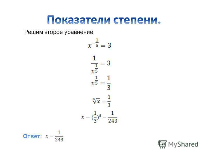 Решим второе уравнение Ответ: