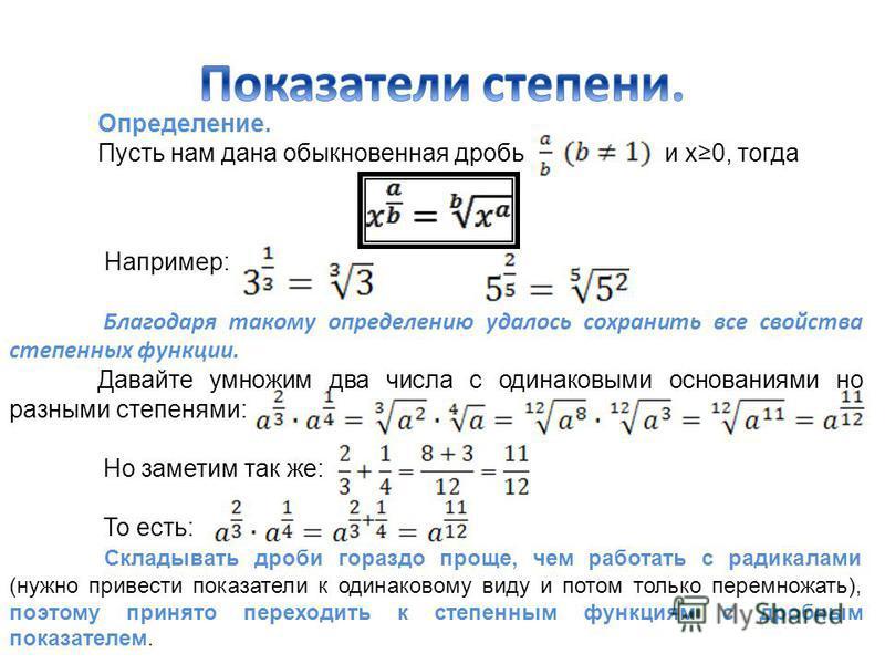 Определение. Пусть нам дана обыкновенная дробь и х 0, тогда Например: Благодаря такому определению удалось сохранить все свойства степенных функции. Давайте умножим два числа с одинаковыми основаниями но разными степенями: Но заметим так же: То есть: