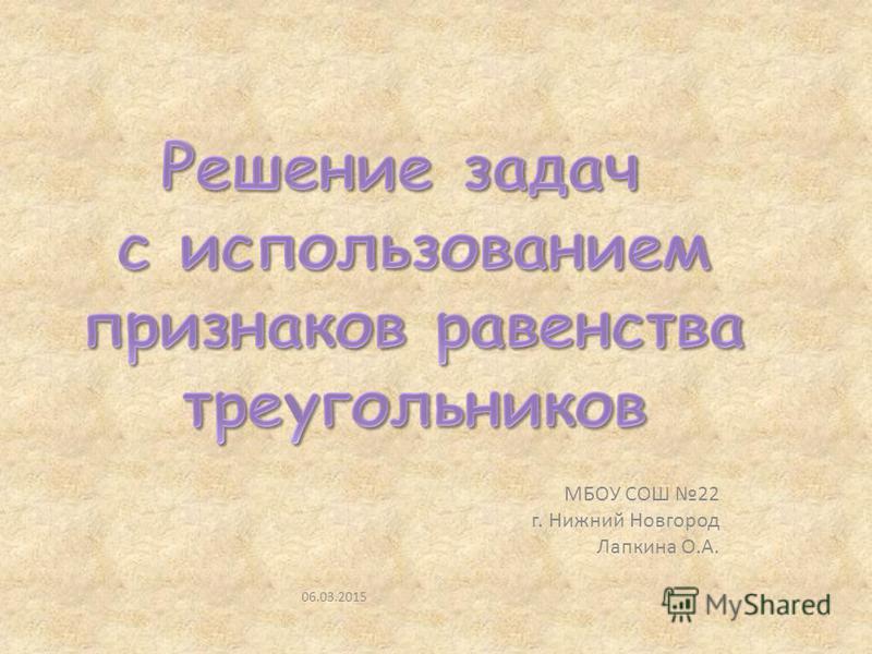 06.03.2015 МБОУ СОШ 22 г. Нижний Новгород Лапкина О.А.