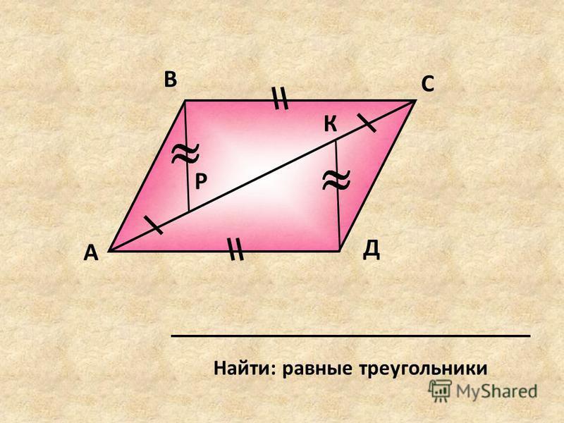 А В С Д К Р Найти: равные треугольники