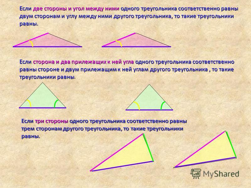 Если две стороны и угол между ними одного треугольника соответственно равны двум сторонам и углу между ними другого треугольника, то такие треугольники равны. Если сторона и два прилежащих к ней угла одного треугольника соответственно равны стороне и