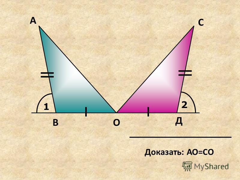 1 2 А Д С ОВ Доказать: АО=СО