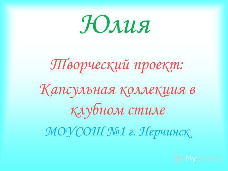 Юлия Творческий проект: Капсульная коллекция в клубном стиле МОУСОШ 1 г. Нерчинск