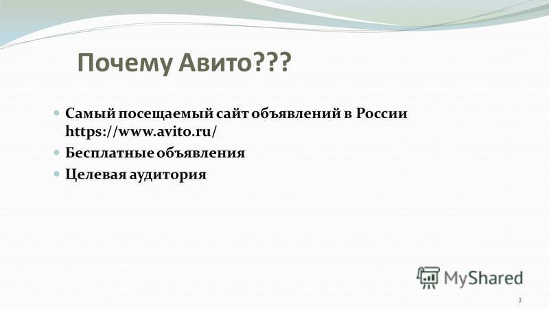 Почему Авито??? Самый посещаемый сайт объявлений в России https://www.avito.ru/ Бесплатные объявления Целевая аудитория 3