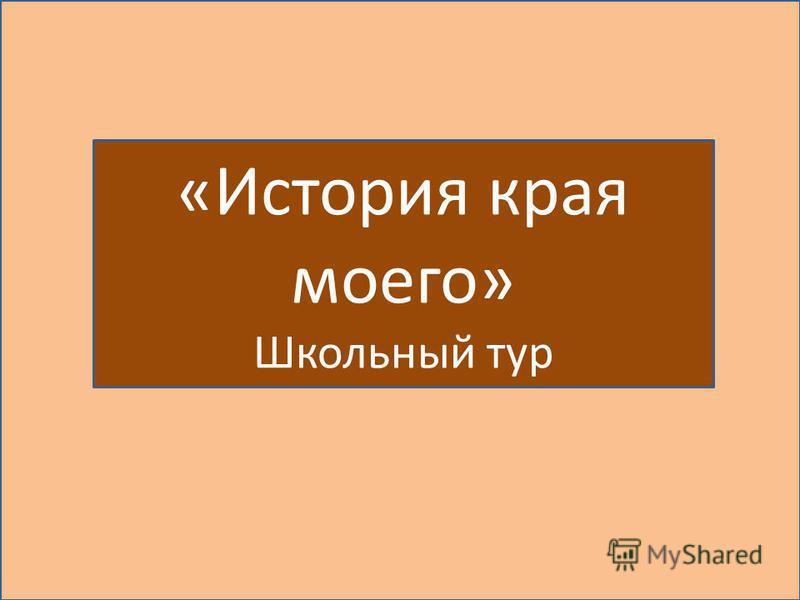 «История края моего» Школьный тур