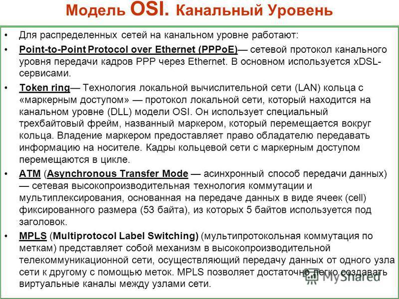 Модель OSI. Канальный Уровень Для распределенных сетей на канальном уровне работают: Point-to-Point Protocol over Ethernet (PPPoE) сетевой протокол канального уровня передачи кадров PPP через Ethernet. В основном используется xDSL- сервисами. Token r
