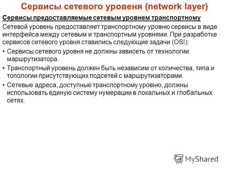 Сервисы сетевого уровеня (network layer) Сервисы предоставляемые сетевым уровнем транспортному Сетевой уровень предоставляет транспортному уровню сервисы в виде интерфейса между сетевым и транспортным уровнями. При разработке сервисов сетевого уровня
