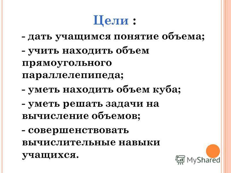 М АТЕМАТИКА 5 КЛАСС Учитель математики МБОУ «ТСШ 1» Кирдяшкина Полина Алексеевна