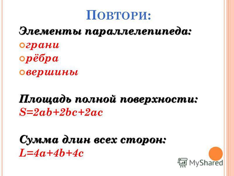 О ТВЕТЬТЕ ДРУГ ДРУГУ НА ВОПРОСЫ (И СПОЛЬЗУЯ МОДЕЛИ ПРЯМОУГОЛЬНОГО ПАРАЛЛЕЛЕПИПЕДА И КУБА ): 1) Из каких фигур состоит поверхность прямоугольного параллелепипеда? 2) Почему фигуру назвали прямоугольный параллелепипед? 3) Что можно сказать о его против