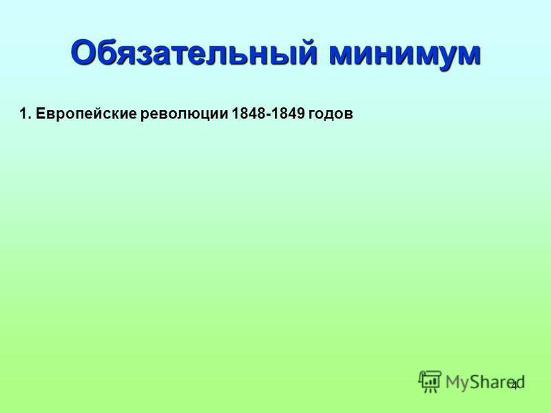 4 Обязательный минимум 1. Европейские революции 1848-1849 годов