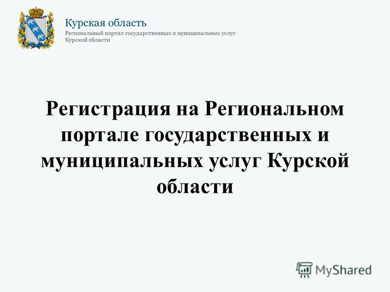 Регистрация на Региональном портале государственных и муниципальных услуг Курской области
