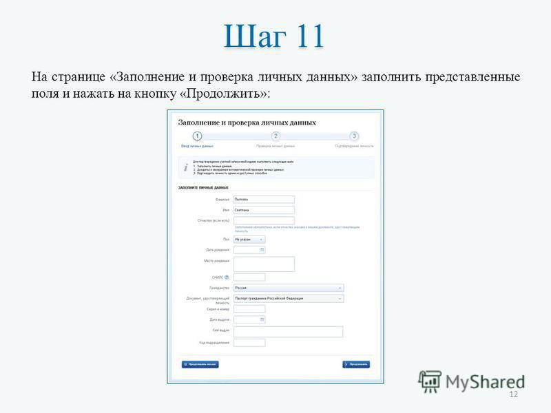 Шаг 11 На странице «Заполнение и проверка личных данных» заполнить представленные поля и нажать на кнопку «Продолжить»: 12