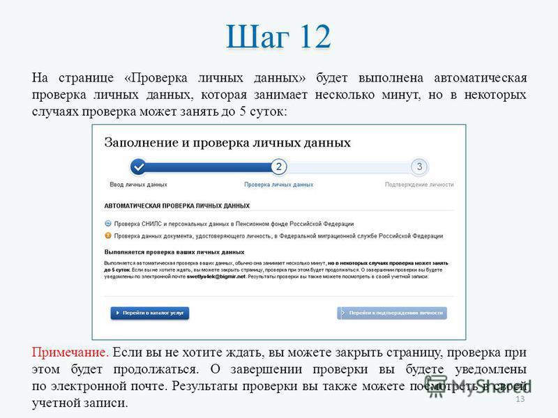 Шаг 12 На странице «Проверка личных данных» будет выполнена автоматическая проверка личных данных, которая занимает несколько минут, но в некоторых случаях проверка может занять до 5 суток: Примечание. Если вы не хотите ждать, вы можете закрыть стран