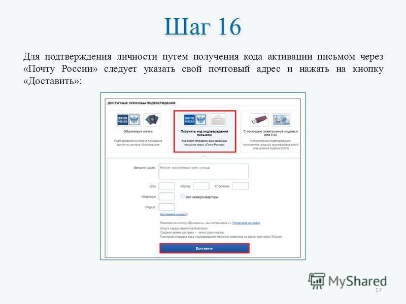 Шаг 16 Для подтверждения личности путем получения кода активации письмом через «Почту России» следует указать свой почтовый адрес и нажать на кнопку «Доставить»: 17