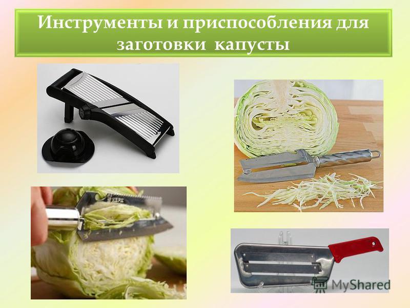 Инструменты и приспособления для заготовки капусты