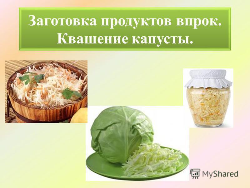 Заготовка продуктов впрок. Квашение капусты.