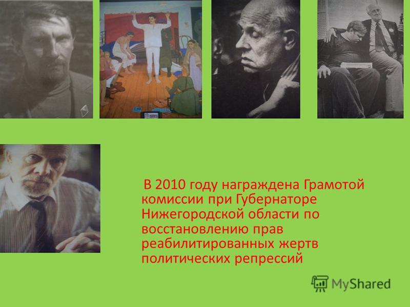 В 2010 году награждена Грамотой комиссии при Губернаторе Нижегородской области по восстановлению прав реабилитированных жертв политических репрессий
