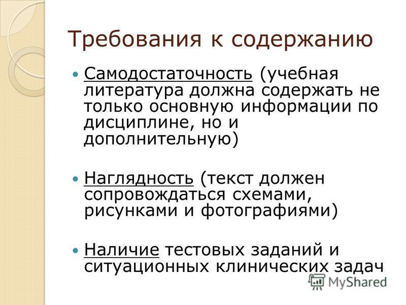 Требования к содержанию Самодостаточность (учебная литература должна содержать не только основную информации по дисциплине, но и дополнительную) Наглядность (текст должен сопровождаться схемами, рисунками и фотографиями) Наличие тестовых заданий и си