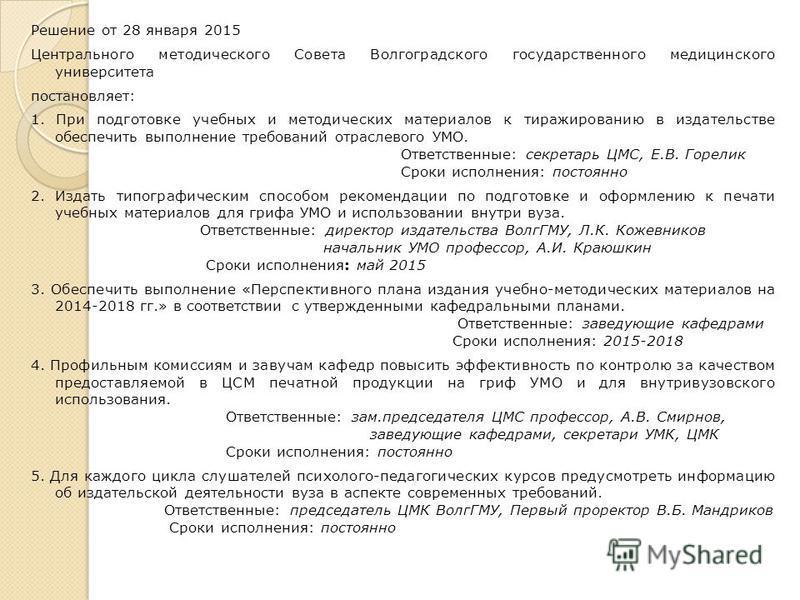 Решение от 28 января 2015 Центрального методического Совета Волгоградского государственного медицинского университета постановляет: 1. При подготовке учебных и методических материалов к тиражированию в издательстве обеспечить выполнение требований от
