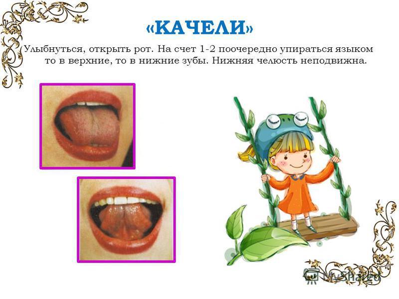 « КАЧЕЛИ» Улыбнуться, открыть рот. На счет 1-2 поочередно упираться языком то в верхние, то в нижние зубы. Нижняя челюсть неподвижна.
