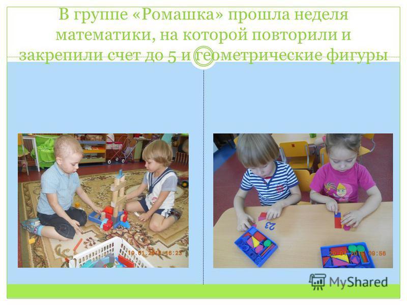 В группе «Ромашка» прошла неделя математики, на которой повторили и закрепили счет до 5 и геометрические фигуры