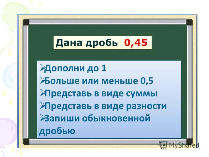 Укажите правильную запись десятичной дроби а) 0 целых 5 сотых 0,5 - 0,05 – 0,005 – б) 40 целых 9 тысячных 4,009 - 40,09 - 40,009 – в) 3 целых 17 десятитысячных 3,1700 - 3, 0170 - 3,0017 - v v v