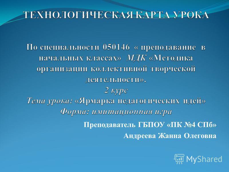 Преподаватель ГБПОУ «ПК 4 СПб» Андреева Жанна Олеговна