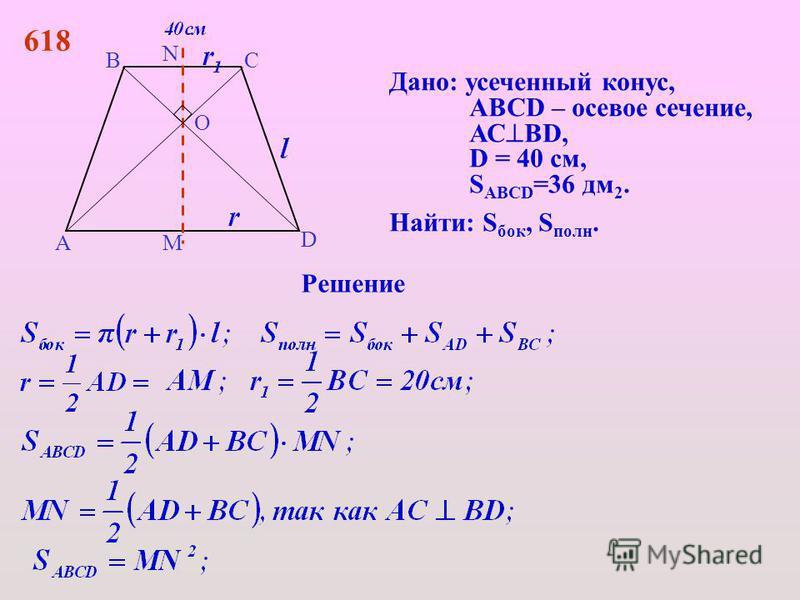 618 D СВ А Дано: усеченный конус, АВСD – осевое сечение, АС BD, D = 40 см, S ABCD =36 дм 2. Найти: S бок, S полн. Решение M N O