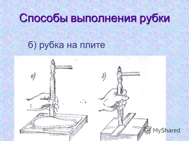 Способы выполнения рубки б) рубка на плите