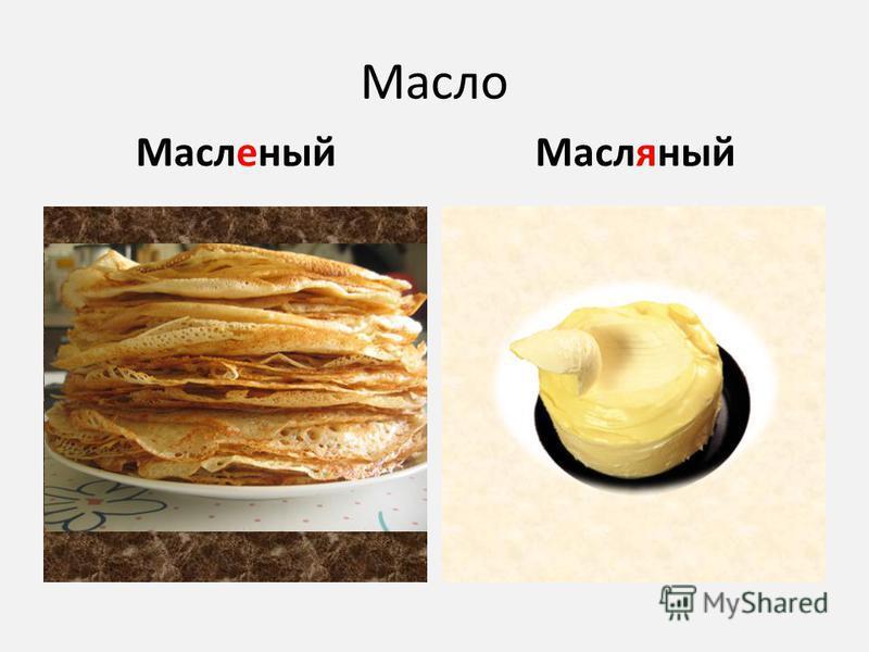 Масло Масленый Масляный