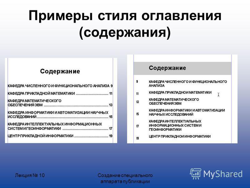 Лекция 10Создание специального аппарата публикации 11 Примеры стиля оглавления (содержания)