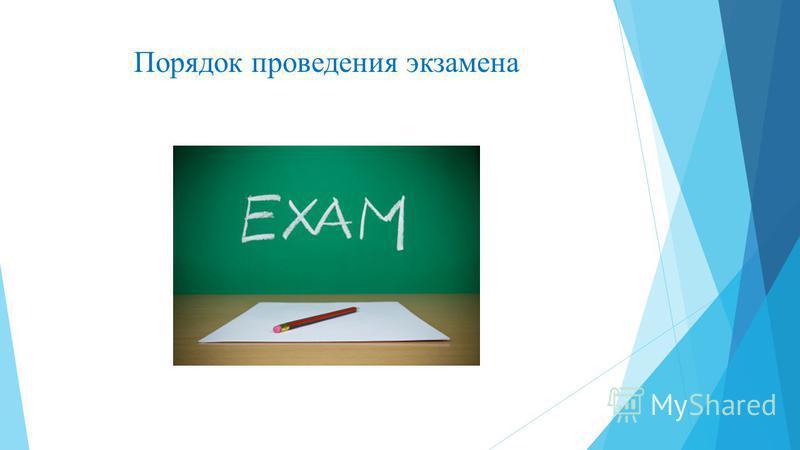 Порядок проведения экзамена