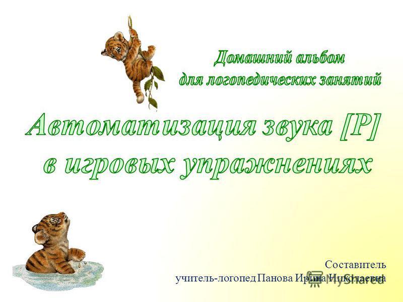 Составитель учитель-логопед Панова Ирина Николаевна