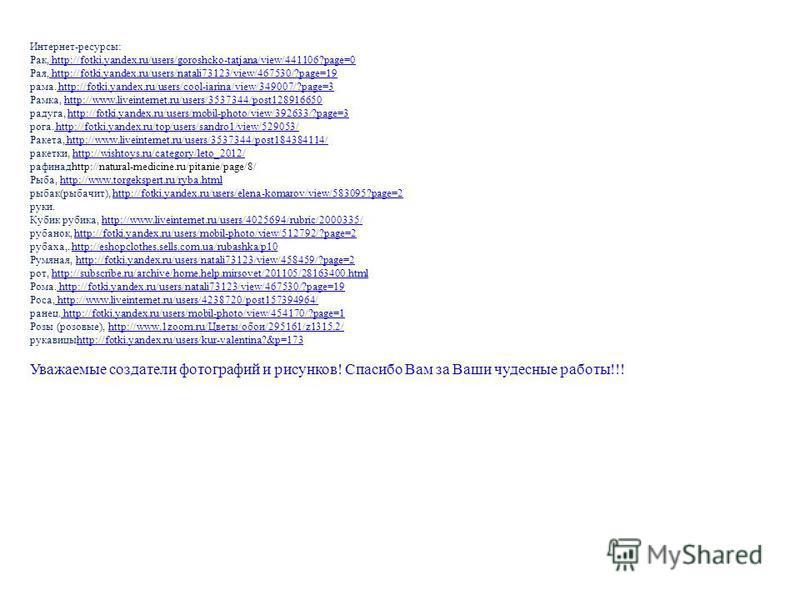 Интернет-ресурсы: Рак, http://fotki.yandex.ru/users/goroshcko-tatjana/view/441106?page=0 http://fotki.yandex.ru/users/goroshcko-tatjana/view/441106?page=0 Рая, http://fotki.yandex.ru/users/natali73123/view/467530/?page=19 http://fotki.yandex.ru/users