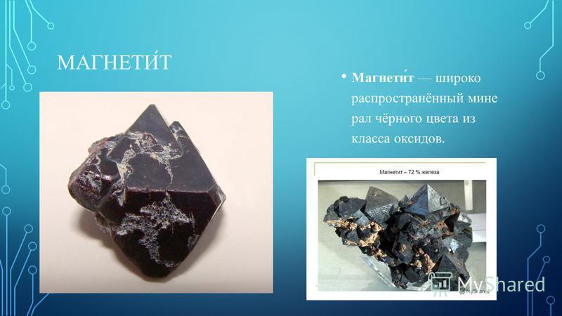 МАГНЕТИ́Т Магнети́т широко распространённый мине рал чёрного цвета из класса оксидов.